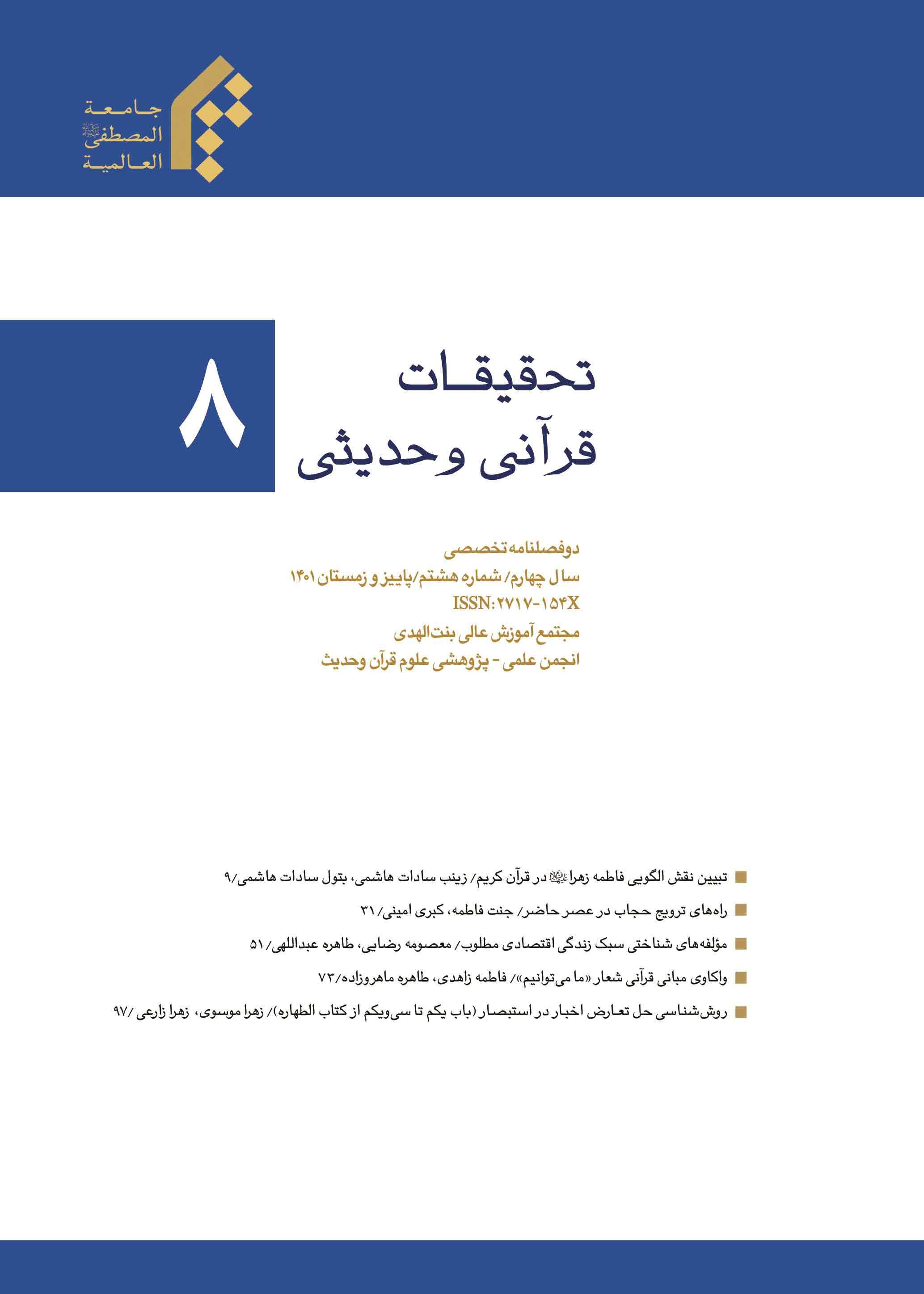 تحقیقات قرآنی و حدیثی